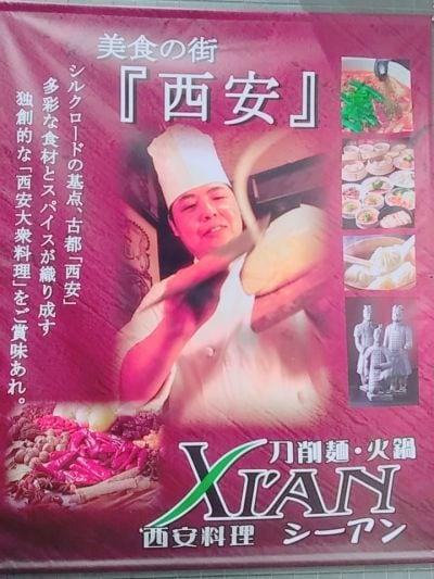 西安料理 XI´AN(シーアン) 新宿エステックビル店の口コミ
