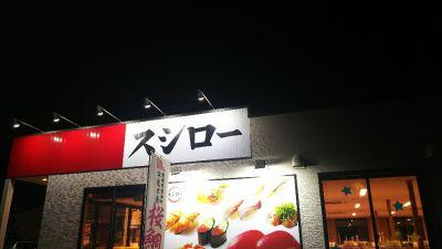 スシロー 福山神辺店
