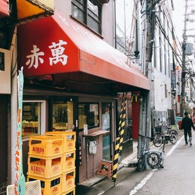 赤萬 元町店