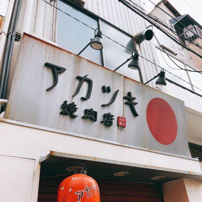 アカツキ焼肉店