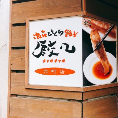 チャオチャオ 元町店