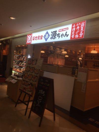 築地食堂 源ちゃん 横浜スカイビル店