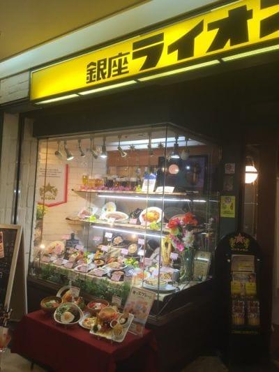 ビヤレストラン 銀座ライオン 横浜スカイビル店