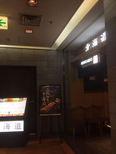 北海道 横浜スカイビル店
