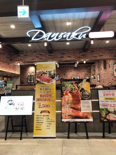 Danraku 焼肉一番の口コミ