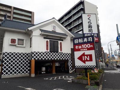 無添くら寿司 川口青木店