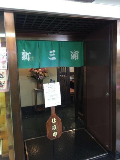 新三浦 天神店の口コミ