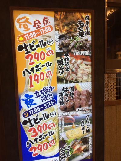 竹乃屋 ソラリアステージ店