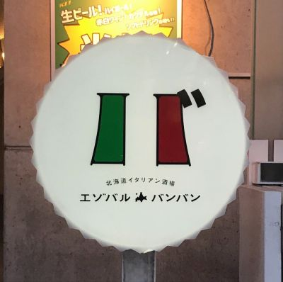 エゾバルバンバン 松本店