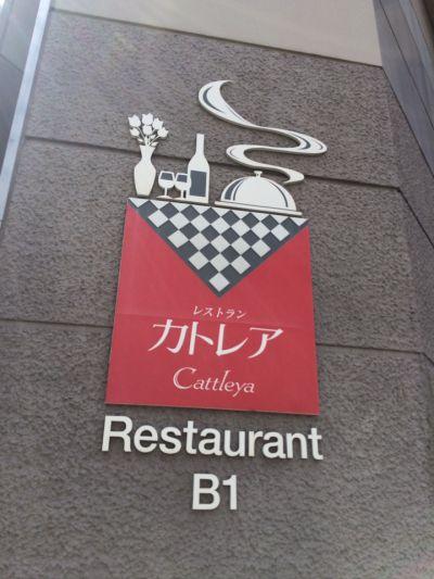 レストラン カトレア