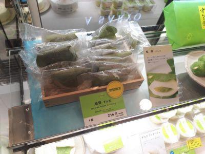 ずんだ茶寮 東京スカイツリータウン・ソラマチ店