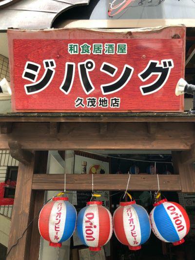 ジパング 久茂地店