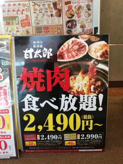 甘太朗 新大阪ソーラ21店