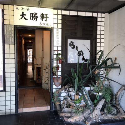 大勝軒 名古屋店