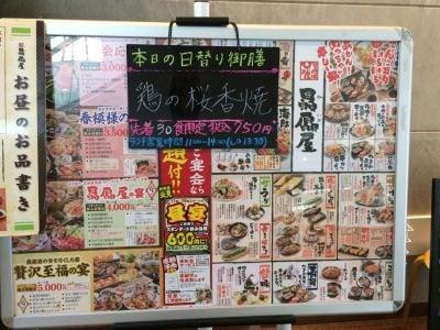 贔屓屋 新大阪ソーラ21店