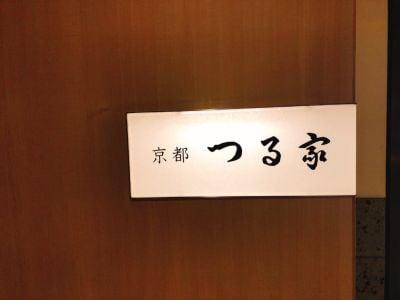 京都 つる家 ザ・ペニンシュラ東京店