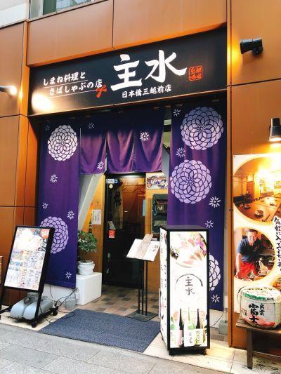 しまね料理とさばしゃぶの店 主水 日本橋三越前店の口コミ