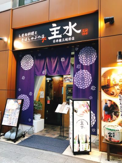 しまね料理とさばしゃぶの店 主水 日本橋三越前店