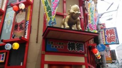 日本一の串カツ 横綱 難波法善寺店