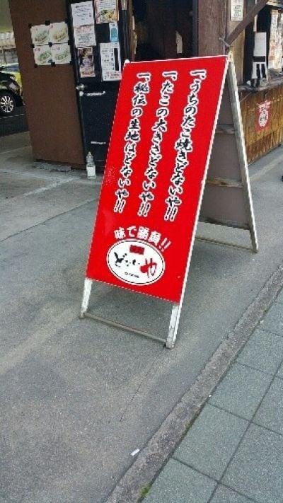 どないや竹田店の口コミ