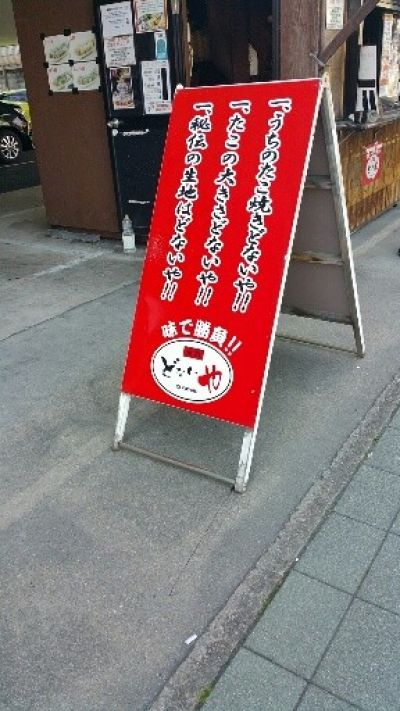 どないや竹田店