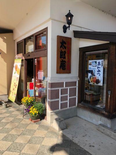 太郎庵 西栄町店の口コミ