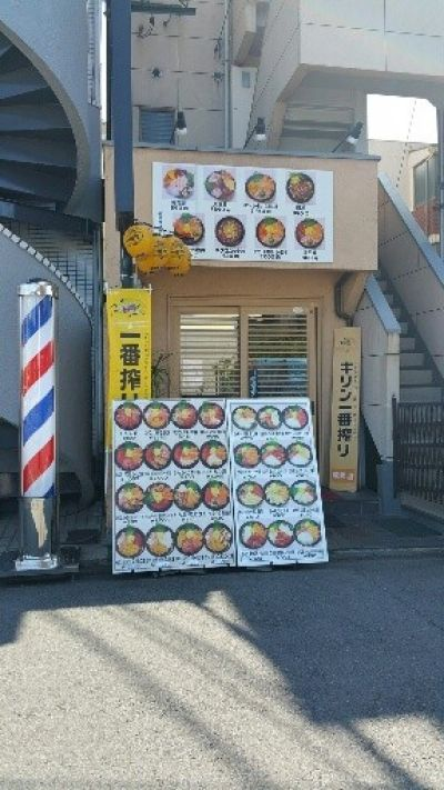海鮮丼 大漁