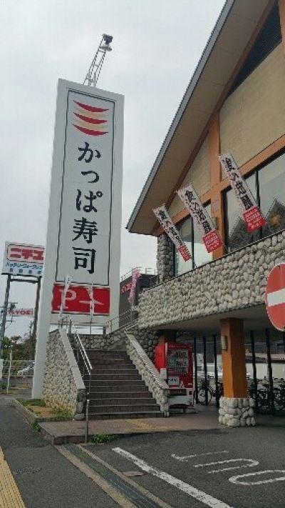 かっぱ寿司 向日店の口コミ