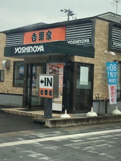 吉野家 118号線会津若松南店