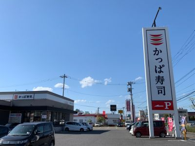 かっぱ寿司 会津若松店