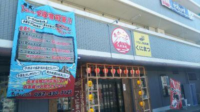 汁なし担担麺くにまつ 東広島店の口コミ