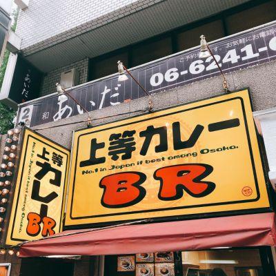 上等カレー BR 堺筋本町店