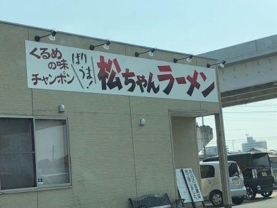 松ちゃんラーメン