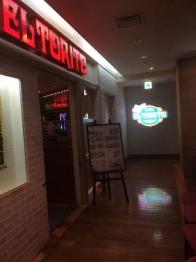 エルトリート(EL TORITO) 横浜スカイビル店