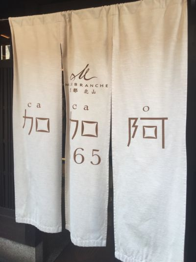 加加阿365 祇園店