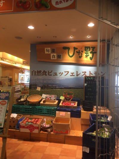 旬菜食健ひな野 港南台店