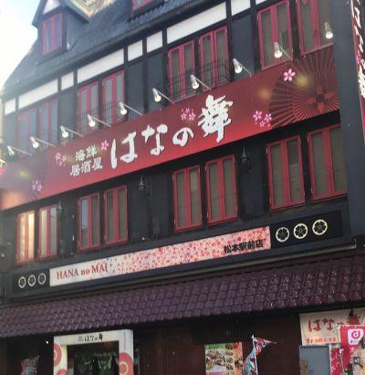はなの舞  松本駅前店