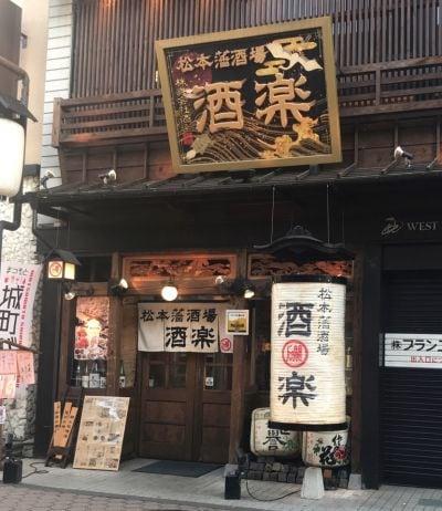 松本藩酒場 酒楽