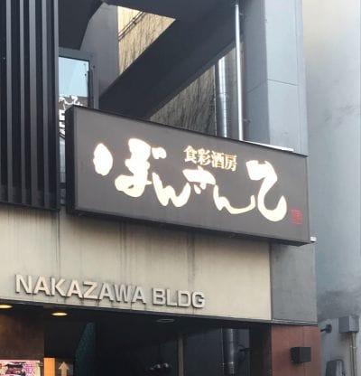 食彩酒房 ぼんさんて 松本公園通り店