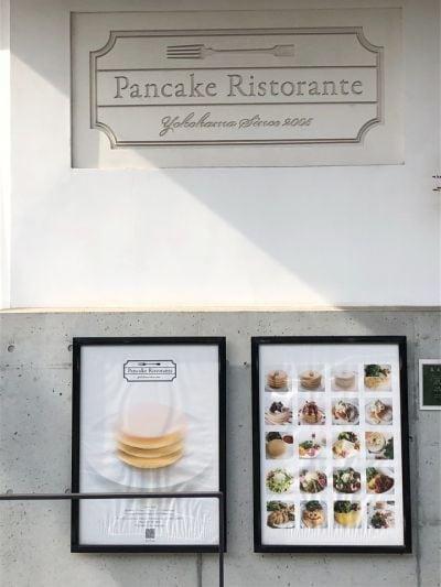 パンケーキ リストランテ (Pancake Ristorante)