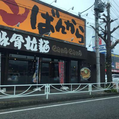 横浜家系ラーメン 魂心家 厚木インター店