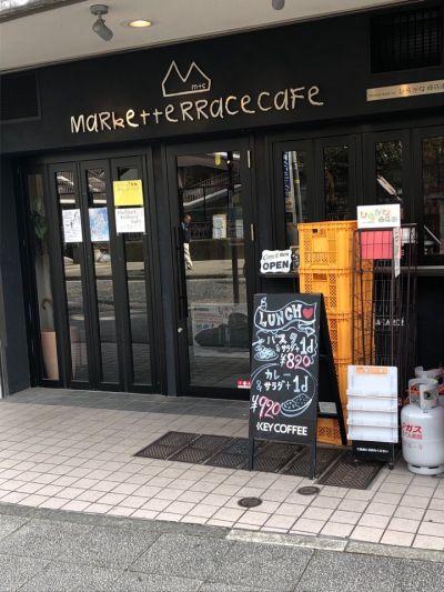 マーケットテラスカフェ (MaRket teRRace caFe)