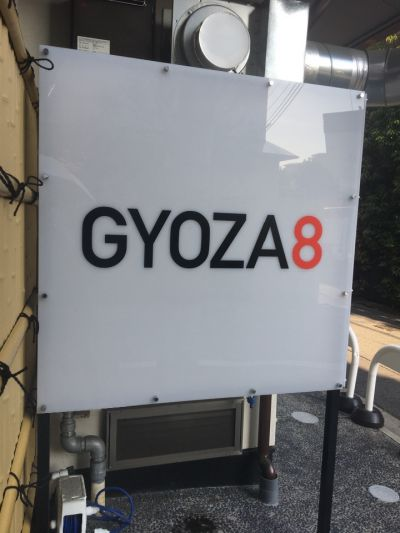 GYOZA8(ギョウザエイト)