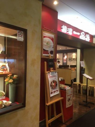 一品香 バーズ店 港南台