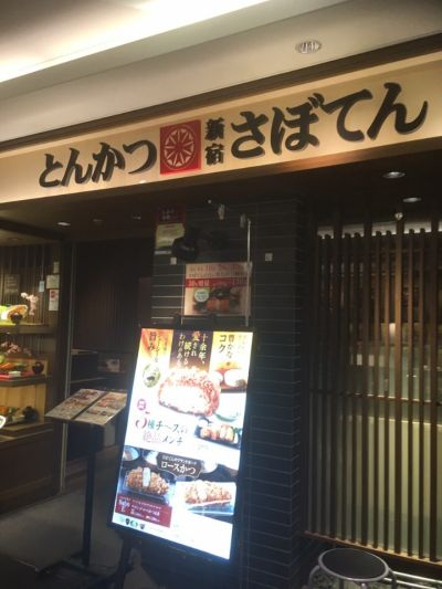 新宿さぼてん 港南台バーズ店の口コミ