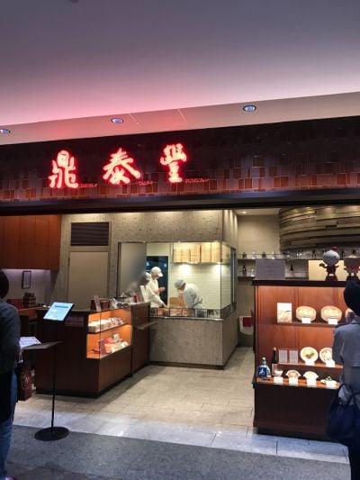 鼎泰豐 東京駅八重洲口店の口コミ
