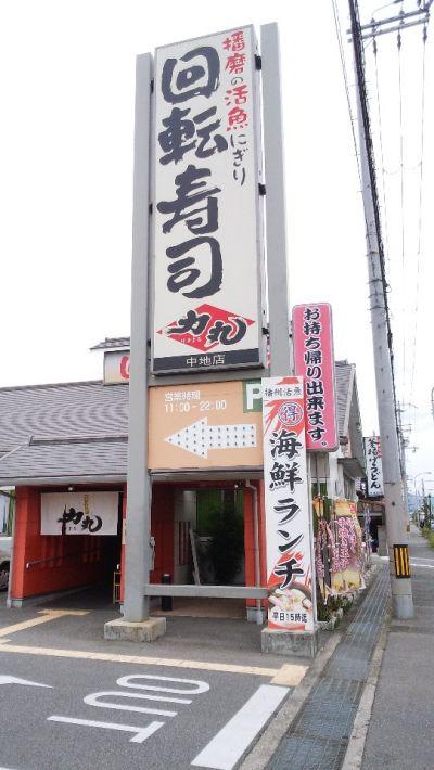 回転寿司 力丸 姫路中地店