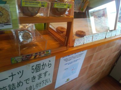 宮里豆腐ドーナツ店 沖縄・高原本店