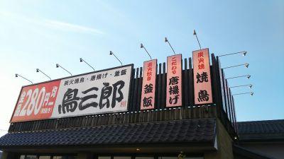 鳥三郎 東広島西条店