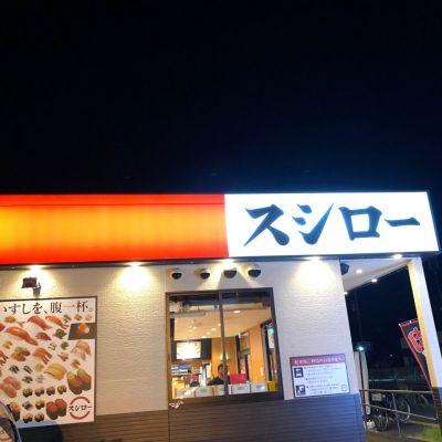 スシロー 佐賀兵庫店
